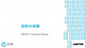 PECS IIのアライメント手順
