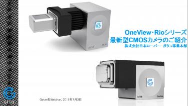 OneView・Rioシリーズ 最新型CMOSカメラのご紹介