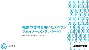 GIF Continuum:複数の信号を用いたスペクトラムイメージング、パート1