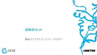 Elsa、クライオトランスファーワークステーション